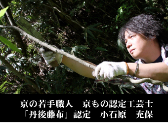 京の若手職人 京きもの認定工芸士「丹後藤布」認定
