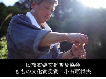 きもの文化賞受賞 小石原 将夫